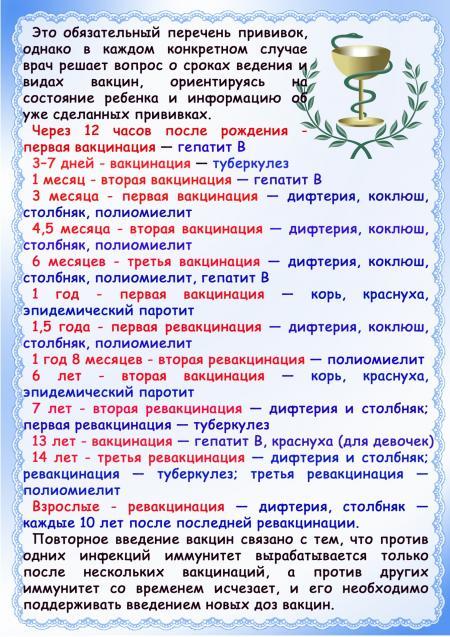 zachem-nujna-privivka-ot-132941-large
